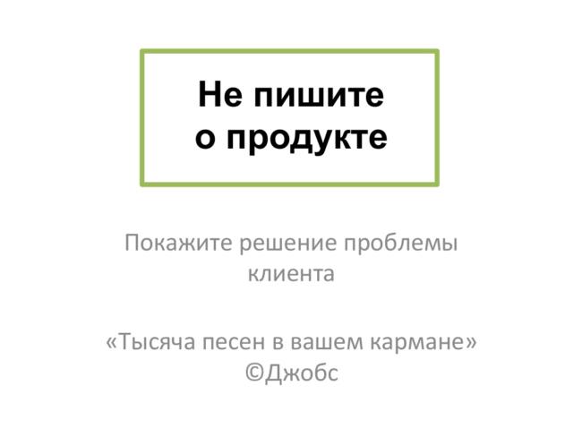 Продающий рекламный текст
